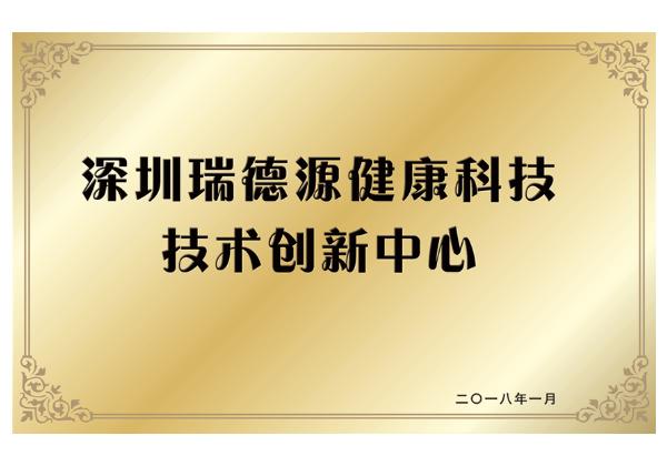 深圳瑞德源健康科技技术创新中心