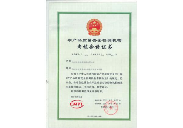 畜牧CATL证书
