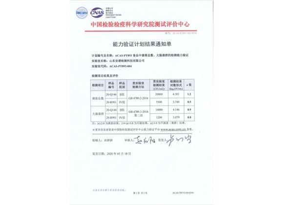 菌落总数、大肠菌群-能力验证证书
