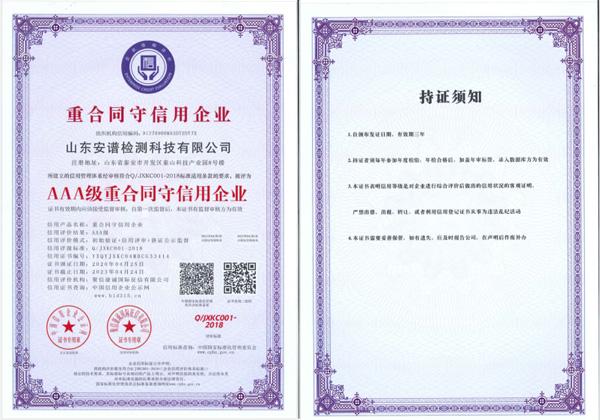 重合同守信用企业证书(中文版)